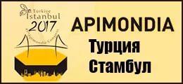 45 Міжнародний Конгрес бджільництва – Апімондія 2017